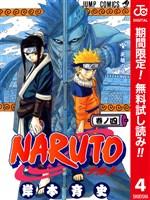 NARUTO―ナルト― カラー版【期間限定無料】 4
