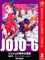 ジョジョの奇妙な冒険 第6部 カラー版 5