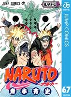 NARUTO―ナルト― モノクロ版 67
