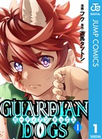 GUARDIAN DOGS 1