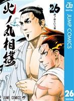 『火ノ丸相撲 26』の電子書籍