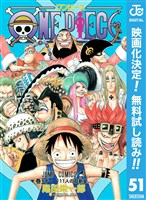ONE PIECE モノクロ版【期間限定無料】 51