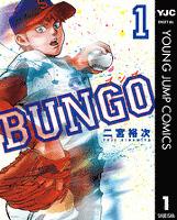 『BUNGO―ブンゴ― 1』の電子書籍