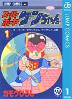 スーパーボーヤケンちゃん 1