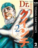 Dr.クインチ 2