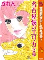 名古屋嬢のエリカさま 秋マン!!【期間限定試し読み増量】