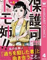 【単話売】保護司 トモ姉!! 4