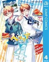 ヘタリア World☆Stars 4