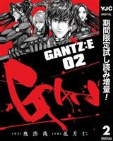 GANTZ:E【期間限定試し読み増量】 2