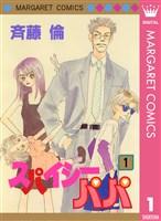 『スパイシーパパ 1』の電子書籍