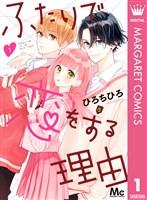 『ふたりで恋をする理由 1』の電子書籍