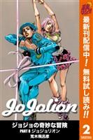 ジョジョの奇妙な冒険 第8部 モノクロ版【期間限定無料】 2