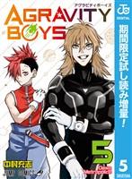 AGRAVITY BOYS【期間限定試し読み増量】 5