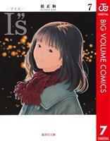 "I""s<アイズ> 7"
