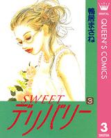 SWEETデリバリー 3