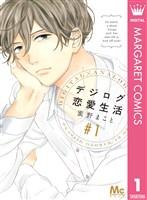 『デジログ恋愛生活 1』の電子書籍