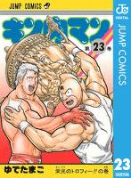 キン肉マン 23