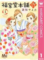 『福家堂本舗 弐 1』の電子書籍