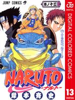 NARUTO―ナルト― カラー版 13