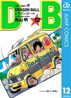 DRAGON BALL モノクロ版 12