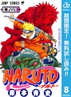 NARUTO―ナルト― モノクロ版【期間限定無料】 8