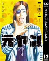 元ヤン 12