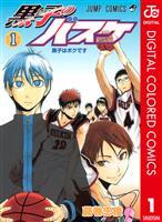 『黒子のバスケ カラー版 1』の電子書籍