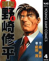 頭取 野崎修平 4