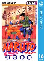 NARUTO―ナルト― モノクロ版 16