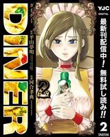 DINER ダイナー【期間限定無料】 2