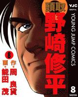 頭取 野崎修平 8