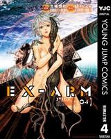 EX-ARM エクスアーム リマスター版 4
