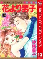 花より男子 カラー版 12
