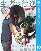 生者の行進 Revenge 分冊版 第10話