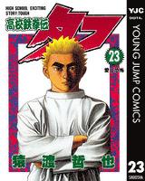 高校鉄拳伝タフ 23