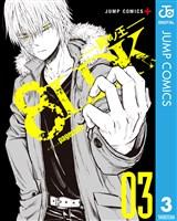 8LDK―屍者ノ王― 3