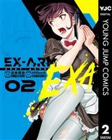 EX-ARM EXA エクスアーム エクサ 2
