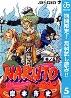 NARUTO―ナルト― モノクロ版【期間限定無料】 5