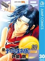 新テニスの王子様 30
