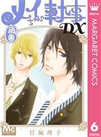 メイちゃんの執事DX 6