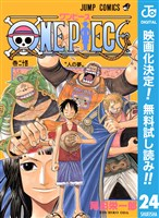 ONE PIECE モノクロ版【期間限定無料】 24