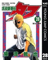 高校鉄拳伝タフ 28
