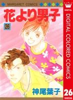 花より男子 カラー版 26