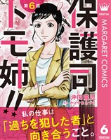 【単話売】保護司 トモ姉!! 6