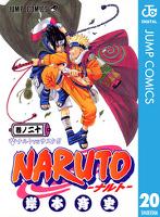 NARUTO―ナルト― モノクロ版 20