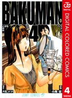 バクマン。 カラー版 4