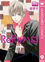 ReReハロ 9