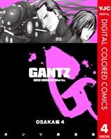 GANTZ カラー版 OSAKA編 4
