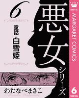 わたなべまさこ名作集 悪女シリーズ 6 童話 白雪姫