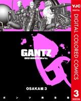 GANTZ カラー版 OSAKA編 3